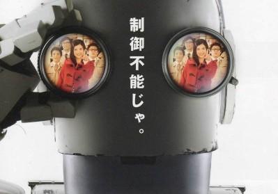 ROBO-G - poster
